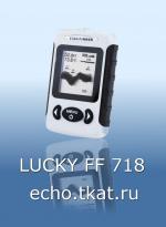 Портативный эхолот Lucky FF718 (СКАТ луч)